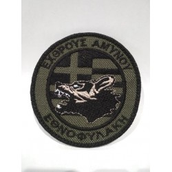"""HGH """"SHEEPDOG - CONFRONT THE ENEMY"""" PATCH"""